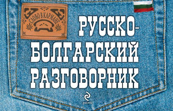 Русско-болгарский разговорник Юровская Т.А.