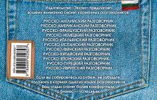 Обложка сзади Русско-болгарский разговорник Т.А. Юровская