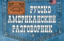 Лихошерстов Е.Ю. - Русско-американский разговорник обложка книги