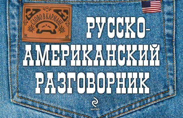 Русско-американский разговорник Лихошерстов Е.Ю.