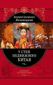 Янчевецкий Д.Г. - У стен недвижного Китая обложка книги