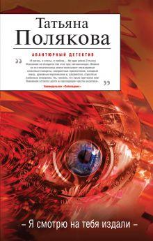 Полякова Т.В. - Я смотрю на тебя издали обложка книги
