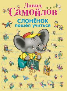 Обложка Слоненок пошел учиться Самойлов Д.С.
