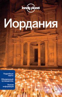 - Иордания обложка книги