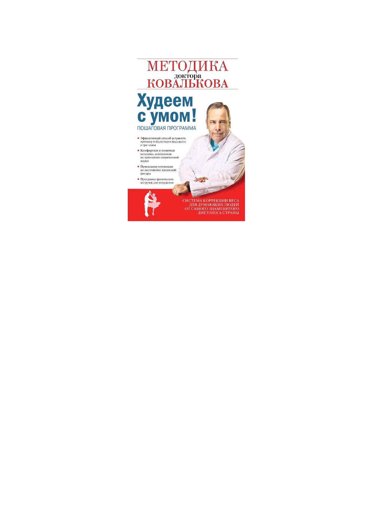 https://cdn.eksmo.ru/v2/ITD000000000216999/PDF/ITD000000000216999-01.png