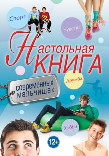 - Настольная книга современных мальчишек обложка книги