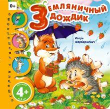 Фарбаржевич И.Д. - Земляничный дождик обложка книги