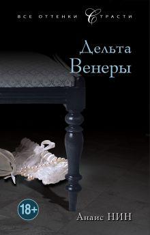 Нин А. - Дельта Венеры обложка книги