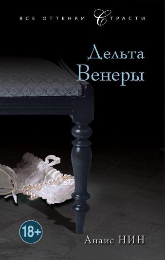 Дельта Венеры Нин А.