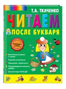 Ткаченко Т.А. - Читаем после Букваря обложка книги