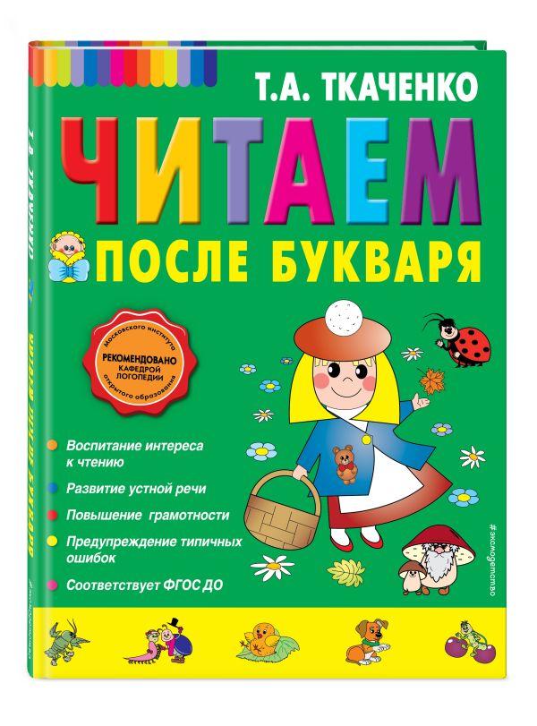 Читаем после Букваря Ткаченко Т.А.
