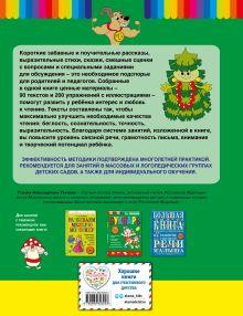 Обложка сзади Читаем после Букваря Т.А. Ткаченко