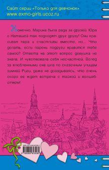 Обложка сзади Город оживших снов Екатерина Неволина