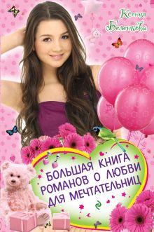 Обложка Большая книга романов о любви для мечтательниц Ксения Беленкова