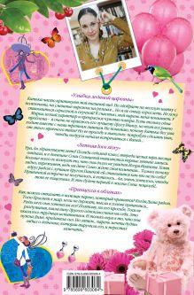 Обложка сзади Большая книга романов о любви для мечтательниц Ксения Беленкова