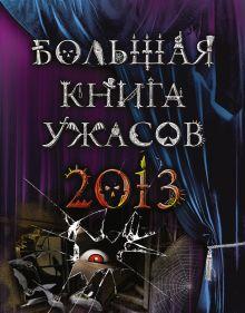 Большая книга ужасов 2013