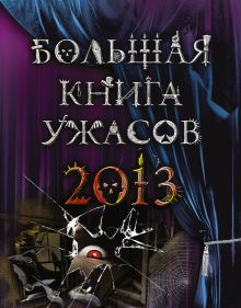 Веркин Э., Усачева Е.А., Щеглова И.В. - Большая книга ужасов 2013 обложка книги