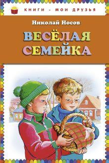 Обложка Веселая семейка (ил. М. Мордвинцевой) (ст. изд.) Николай Носов