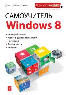 Макарский Д.Д. - Самоучитель Windows 8 обложка книги