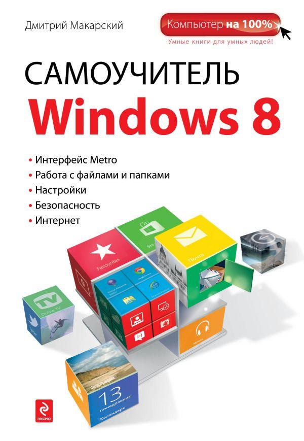 Самоучитель Windows 8 Макарский Д.Д.