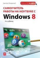 Макарский Д.Д. - Самоучитель работы на ноутбуке с Windows 8. 4-е изд.' обложка книги