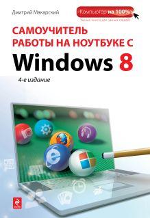 Самоучитель работы на ноутбуке с Windows 8. 4-е изд. обложка книги