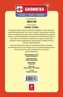 Обложка сзади Маугли: в адаптации (+CD) Редьярд Киплинг