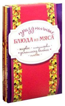 - Праздничные блюда из мяса (комплект из 4-х книг в полусупере) обложка книги