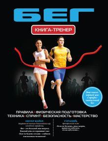 Шутова М.Н. - Бег. Книга-тренер обложка книги
