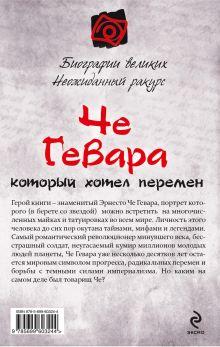 Обложка сзади Че Гевара, который хотел перемен Збигнев Войцеховский