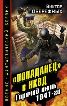 Обложка «Попаданец» в НКВД. Горячий июнь 1941-го Виктор Побережных