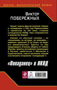 Обложка сзади «Попаданец» в НКВД. Горячий июнь 1941-го Виктор Побережных