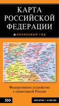 Карта Российской Федерации. Федеративное устройство с символикой России от ЭКСМО