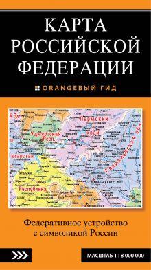 Обложка Карта Российской Федерации. Федеративное устройство с символикой России