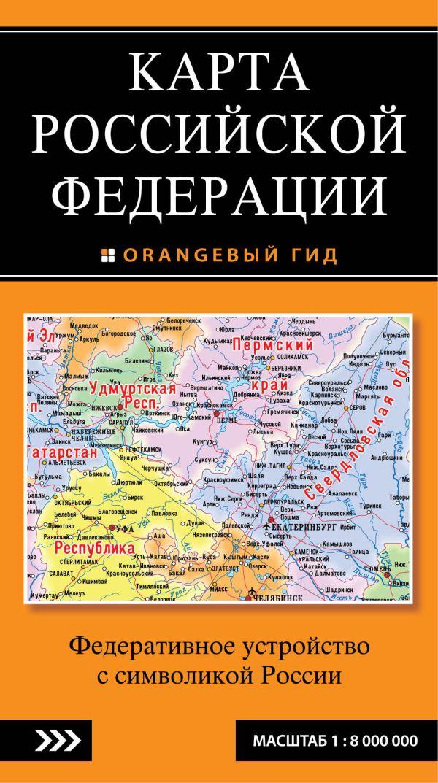 Карта Российской Федерации. Федеративное устройство с символикой России
