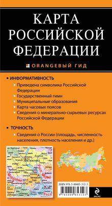 Обложка сзади Карта Российской Федерации. Федеративное устройство с символикой России