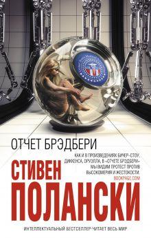 Полански С. - Отчет Брэдбери обложка книги