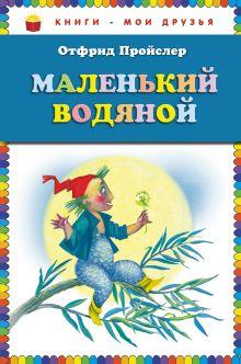 Маленький Водяной (ст. изд.)