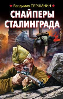 Першанин В.Н. - Снайперы Сталинграда обложка книги