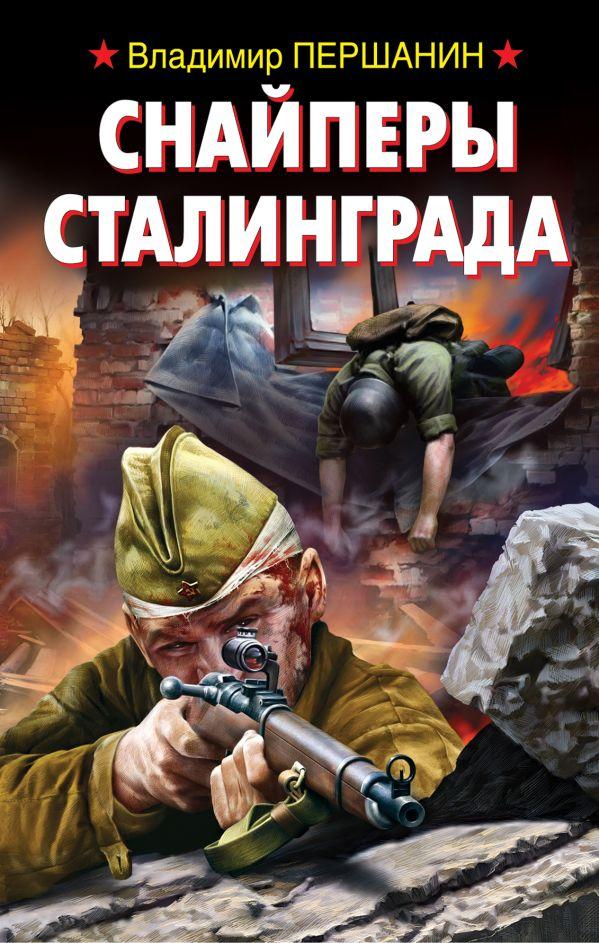 Снайперы Сталинграда Першанин В.Н.