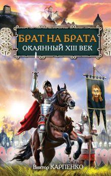 Карпенко В.Ф. - Брат на брата. Окаянный XIII век обложка книги