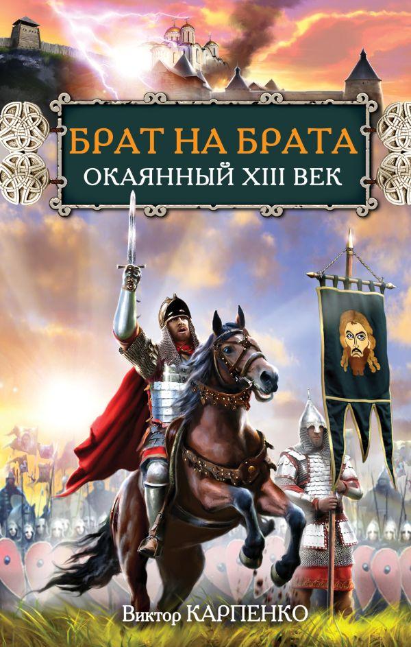 Брат на брата. Окаянный XIII век Карпенко В.Ф.