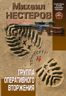 Нестеров М.П. - Группа оперативного вторжения обложка книги