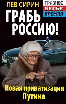 Сирин Л. - Грабь Россию! Новая приватизация Путина обложка книги