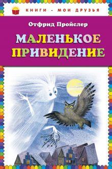 Маленькое Привидение (пер. Ю. Коринца, ил. Н. Гольц) (ст.кор) обложка книги