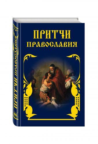 Притчи Православия (оф.3) Тростникова Е.В., сост.