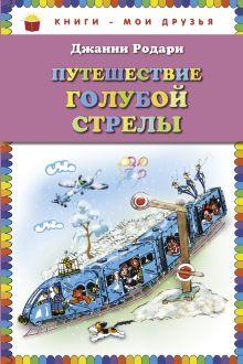 Путешествие Голубой Стрелы (ил. Н. Антокольской) (ст.кор) обложка книги
