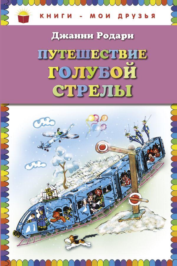 Путешествие Голубой Стрелы (ил. Н. Антокольской) (ст.кор) Родари Дж.