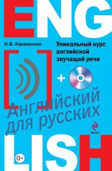 Караванова Н.Б. - Уникальный курс английской звучащей речи (+CD) обложка книги