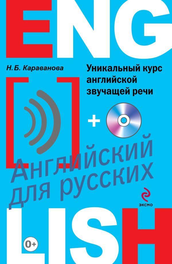 Уникальный курс английской звучащей речи (+CD) Караванова Н.Б.